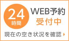 24時間WEB予約受付中 現在の空き状況を確認